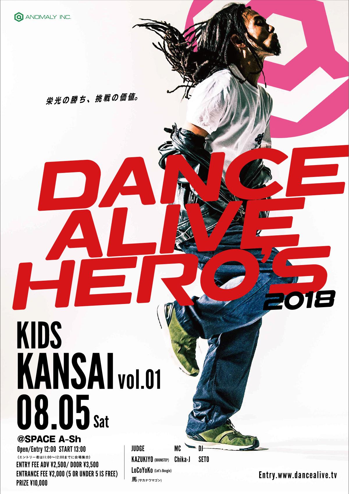 DANCE ALIVE 2018 KIDS KANSAI VOL.1