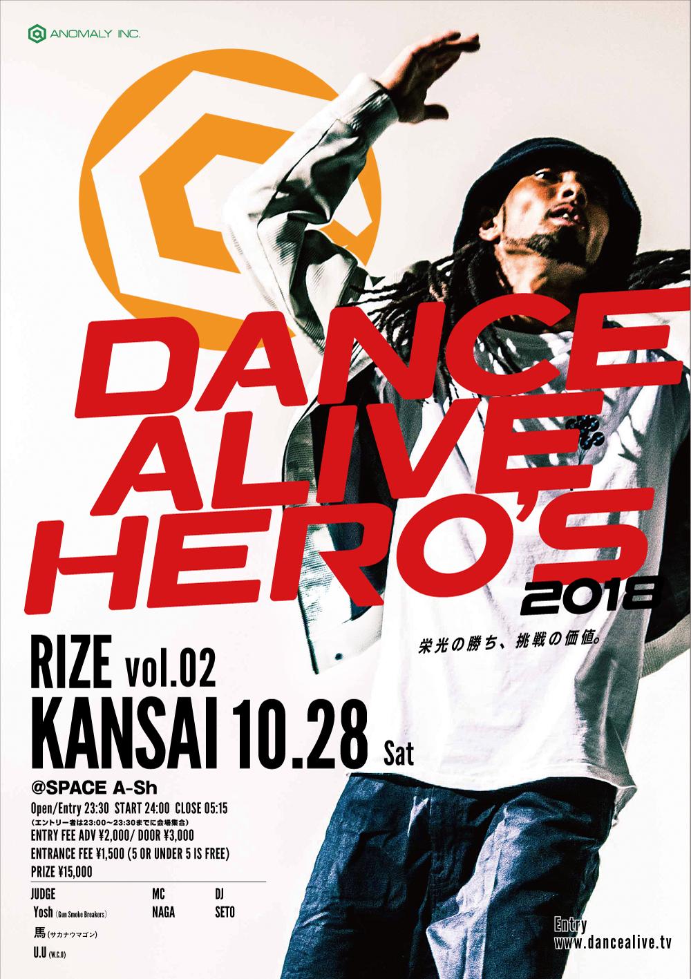 DANCE ALIVE HERO'S RIZE KANSAI VOL.2