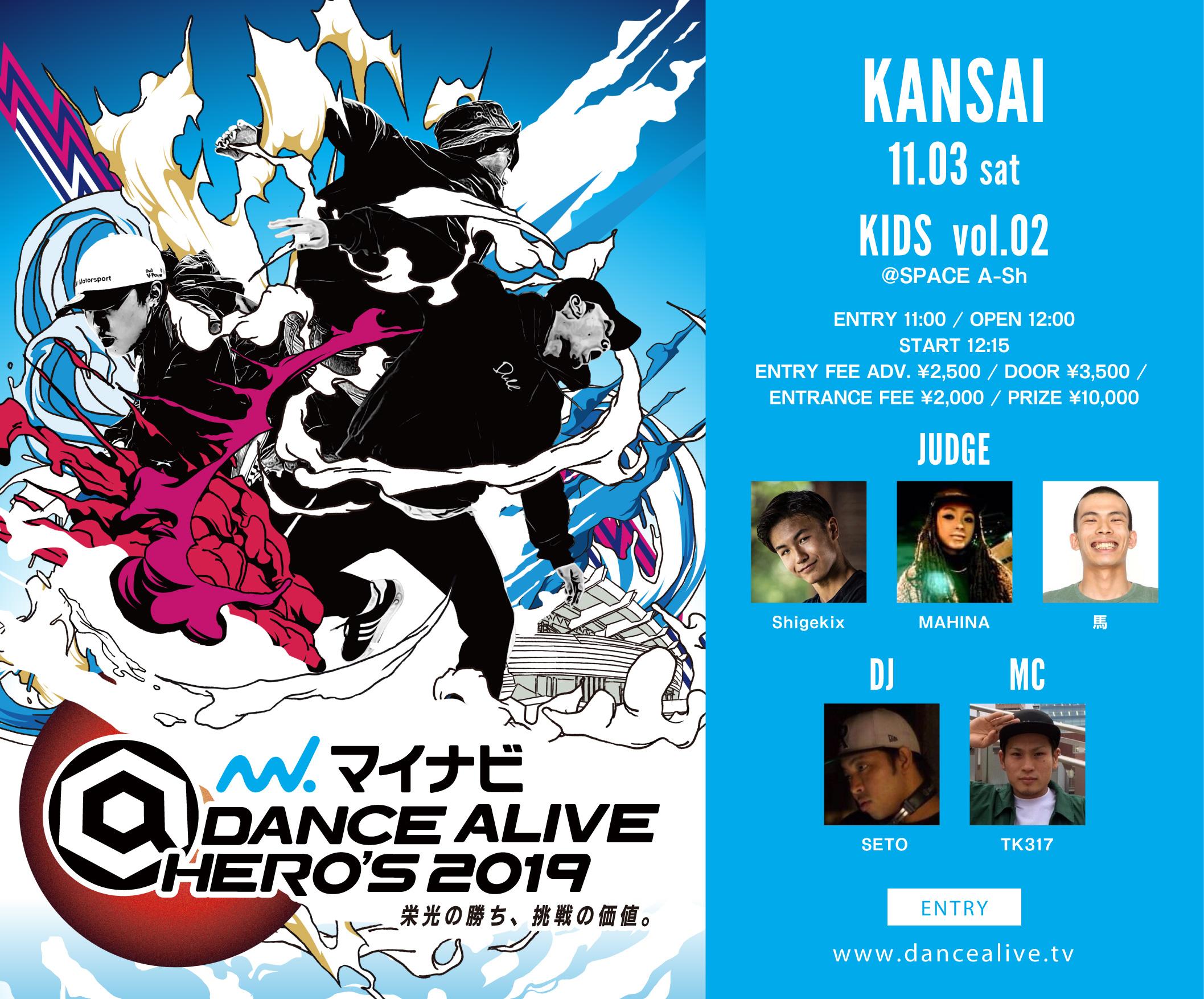 マイナビDANCE ALIVE HERO'S 2019 KIDS KANSAI vol.2
