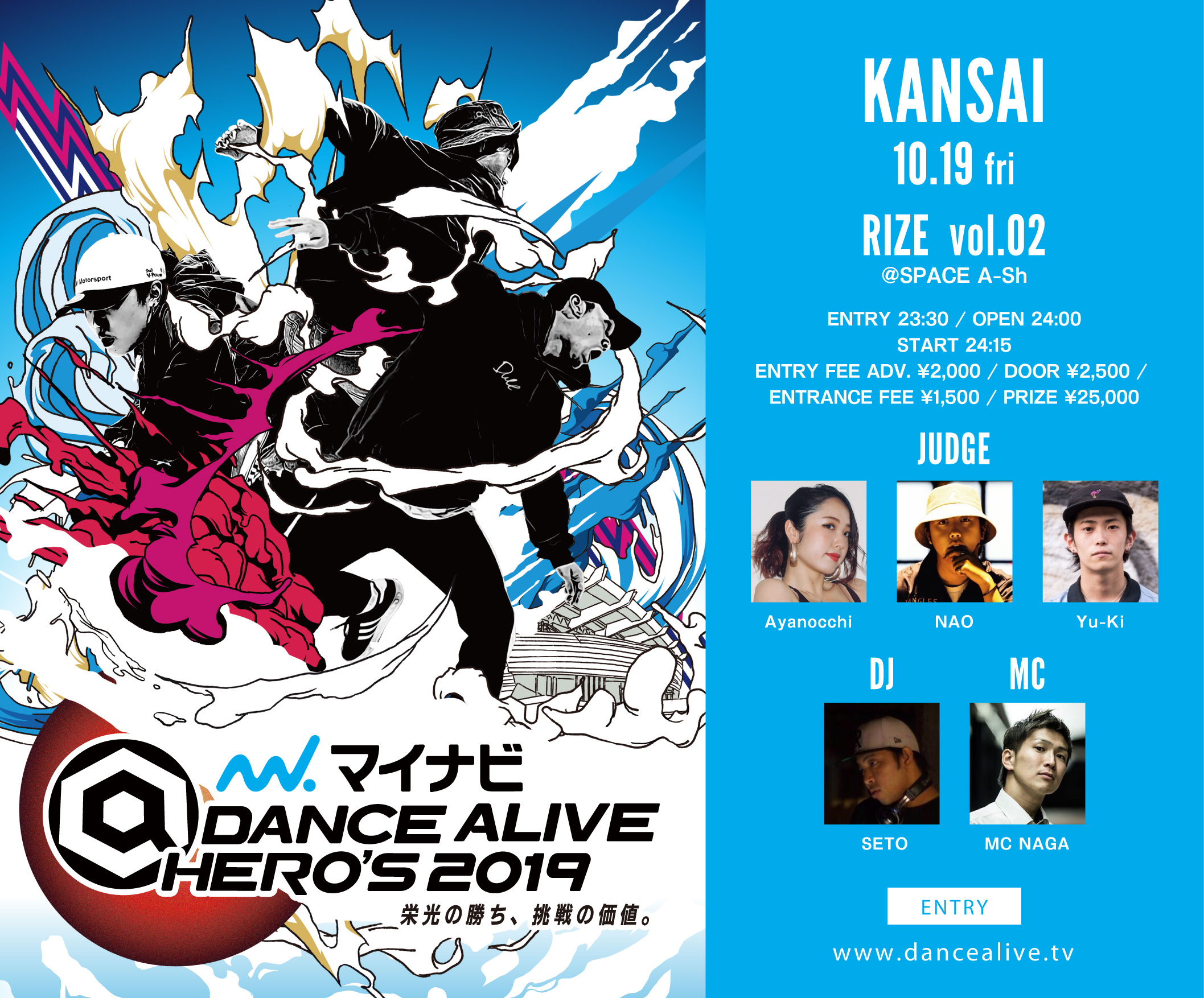 マイナビDANCE ALIVE HERO'S 2019 RIZE KANSAI VOL.2