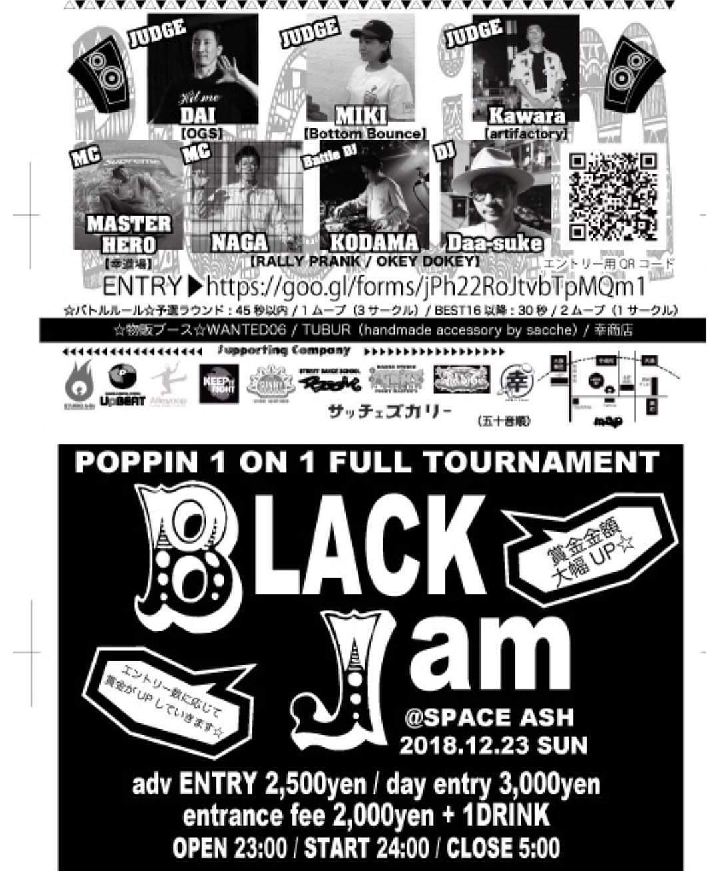 BLACK JAM  vol.25