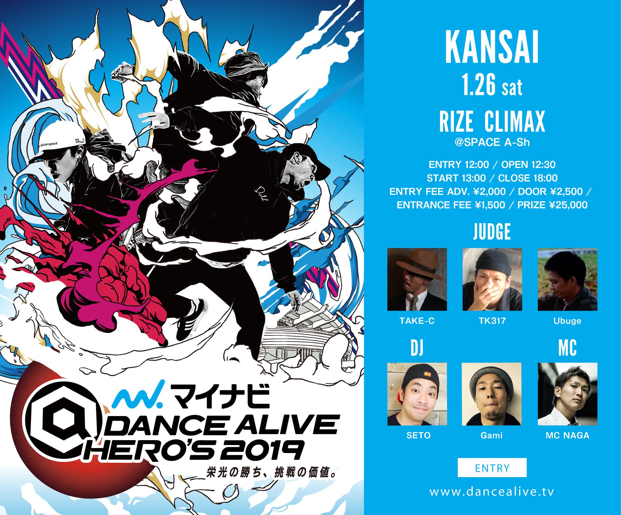 DANCE ALIVE HERO'S 2019 RIZE KANSAI CLIMAX