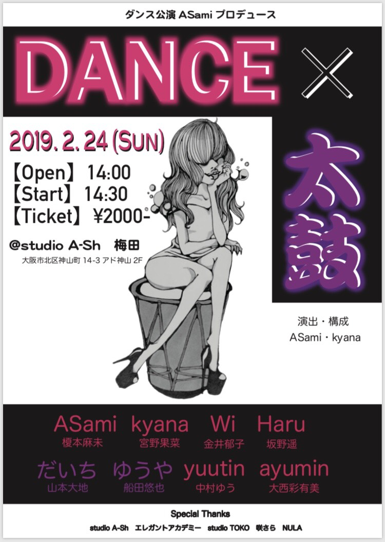DANCE×太鼓