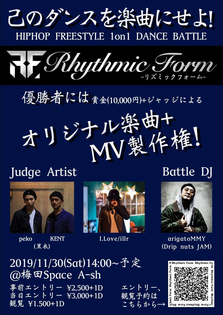 Rhythmic Form