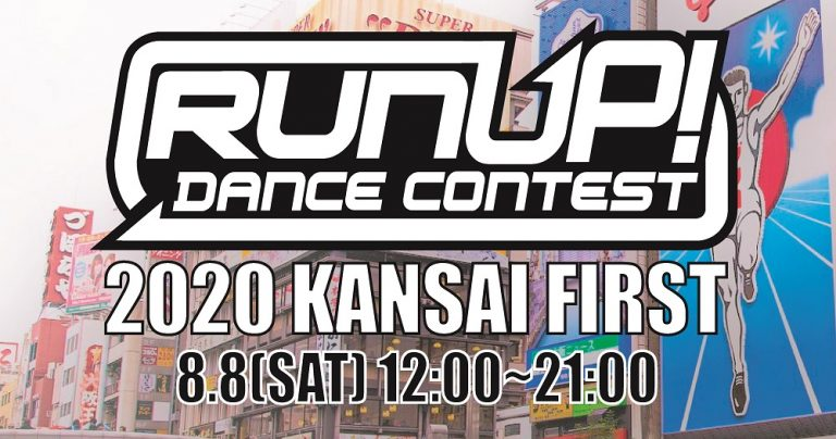 RUNUP! DANCE CONTEST 2020 KANSAI FIRST